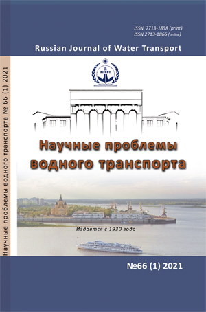 Russian Journal of Water Transport. Issue 66